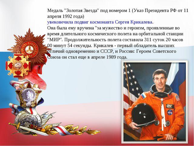 """Медаль """"Золотая Звезда"""" под номером 1 (Указ Президента РФ от 11 апреля 1992 г..."""
