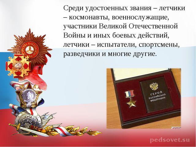 Среди удостоенных звания – летчики – космонавты, военнослужащие, участники Ве...