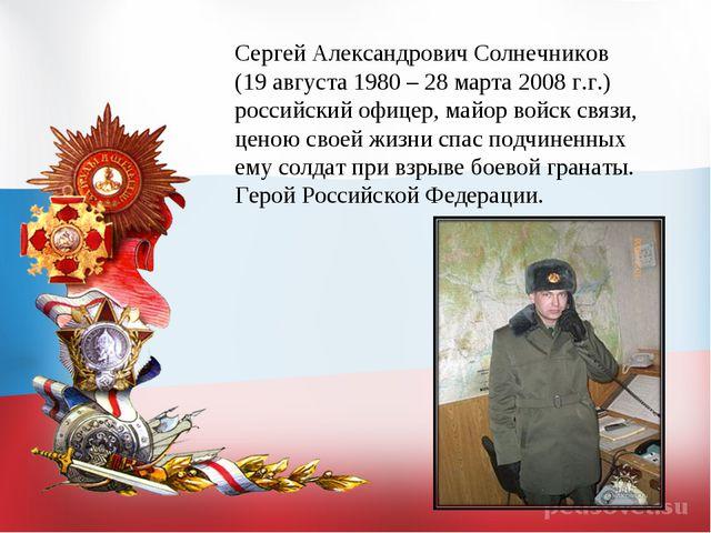 Сергей Александрович Солнечников (19 августа 1980 – 28 марта 2008 г.г.) росс...