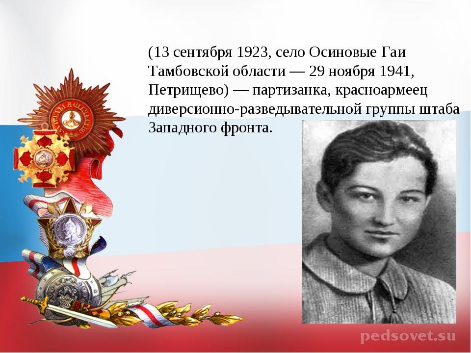 Зо́я Анато́льевна Космодемья́нская (13 сентября 1923, село Осиновые Гаи Тамбо...