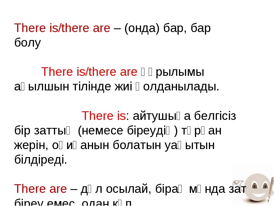 There is/there are – (онда) бар, бар болу There is/there are құрылымы ағылшы...