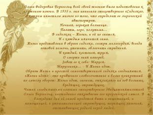 Ольга Федоровна Берггольц всей своей жизнью была подготовлена к служению поэз