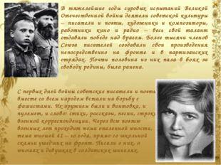 В тяжелейшие годы суровых испытаний Великой Отечественной войны деятели совет