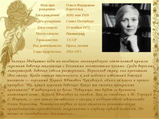 В далекие двадцатые годы на заседание ленинградского союза поэтов пришла скро