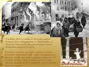Поистине народное признание пришло к Ольге Федоровне Берггольц в годы войны.