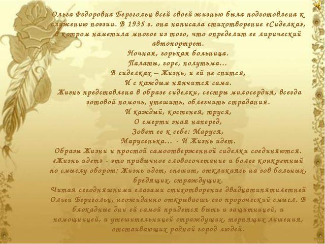 Ольга Федоровна Берггольц всей своей жизнью была подготовлена к служению поэз...
