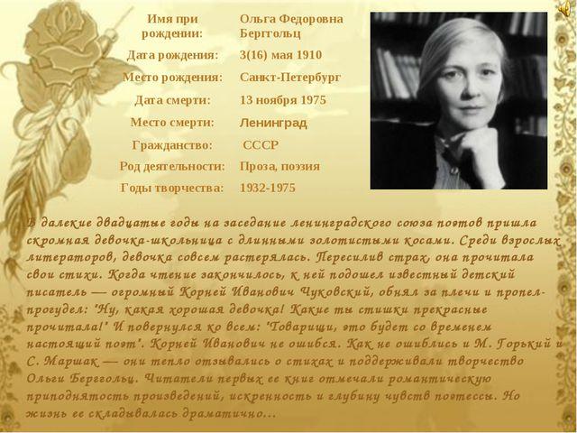 В далекие двадцатые годы на заседание ленинградского союза поэтов пришла скро...