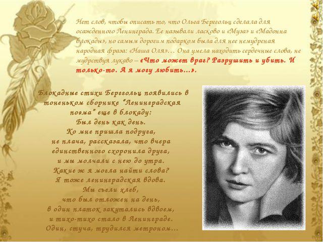 Нет слов, чтобы описать то, что Ольга Берггольц сделала для осажденного Ленин...