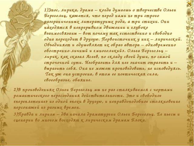 1)Эпос, лирика, драма – когда думаешь о творчестве Ольги Берггольц, кажется,...