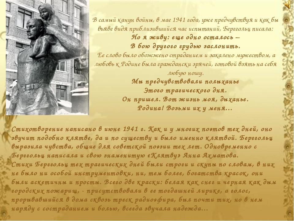 В самый канун войны, в мае 1941 года, уже предчувствуя и как бы въяве видя пр...