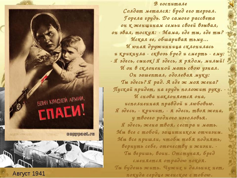 стихи для матери солдата костюм чувашки