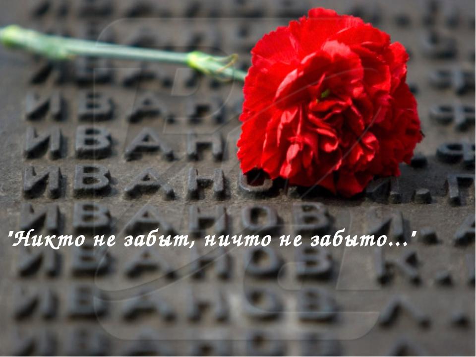 """""""Никто не забыт, ничто не забыто..."""""""