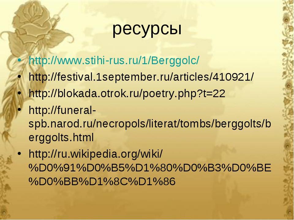 ресурсы http://www.stihi-rus.ru/1/Berggolc/ http://festival.1september.ru/art...