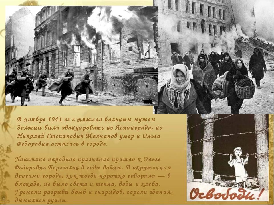 Поистине народное признание пришло к Ольге Федоровне Берггольц в годы войны....