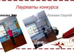 Лауреаты конкурса Зырянова Зоя Ложкин Сергей