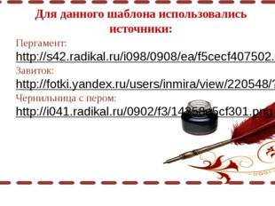 Для данного шаблона использовались источники: Пергамент: http://s42.radikal.r
