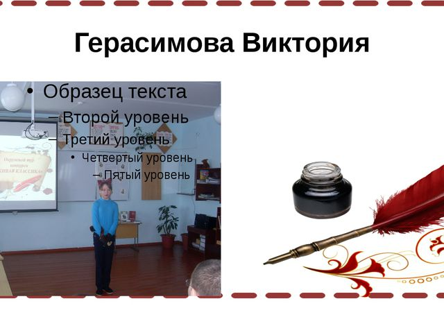 Герасимова Виктория