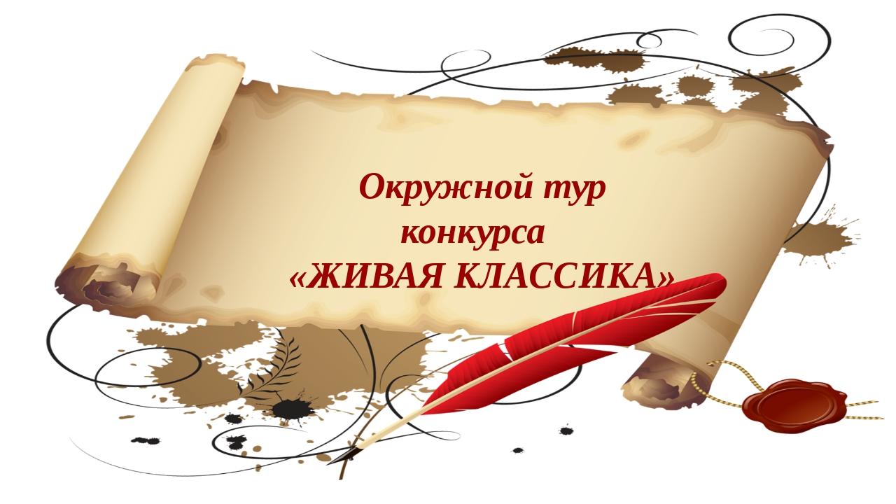 Окружной тур конкурса «ЖИВАЯ КЛАССИКА»