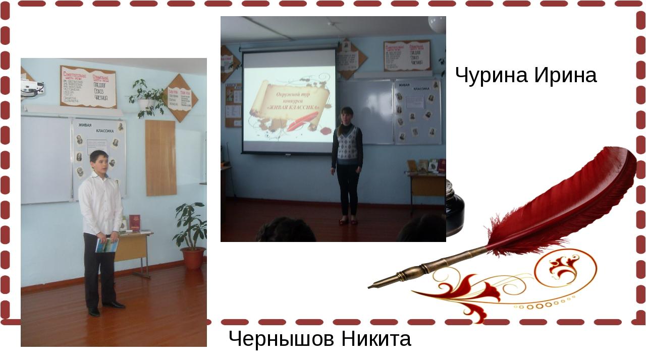 Чернышов Никита Чурина Ирина