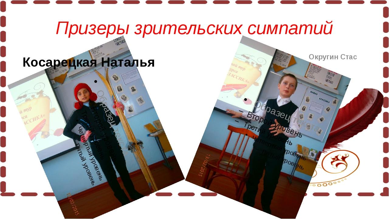 Призеры зрительских симпатий Косарецкая Наталья Округин Стас