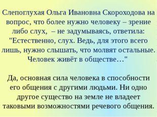 Слепоглухая Ольга Ивановна Скороходова на вопрос, что более нужно человеку –
