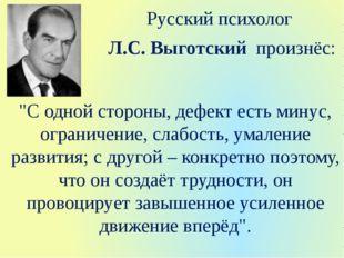 """Русский психолог Л.С. Выготский произнёс: """"С одной стороны, дефект есть минус"""