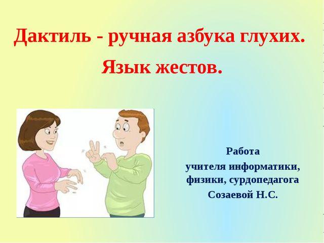 Дактиль - ручная азбука глухих. Язык жестов. Работа учителя информатики, физи...