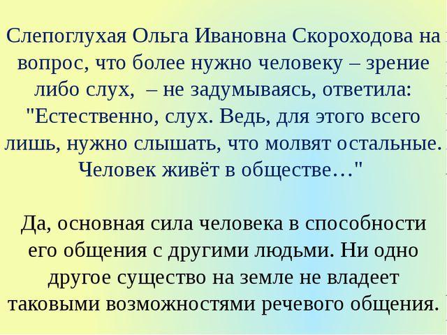 Слепоглухая Ольга Ивановна Скороходова на вопрос, что более нужно человеку –...