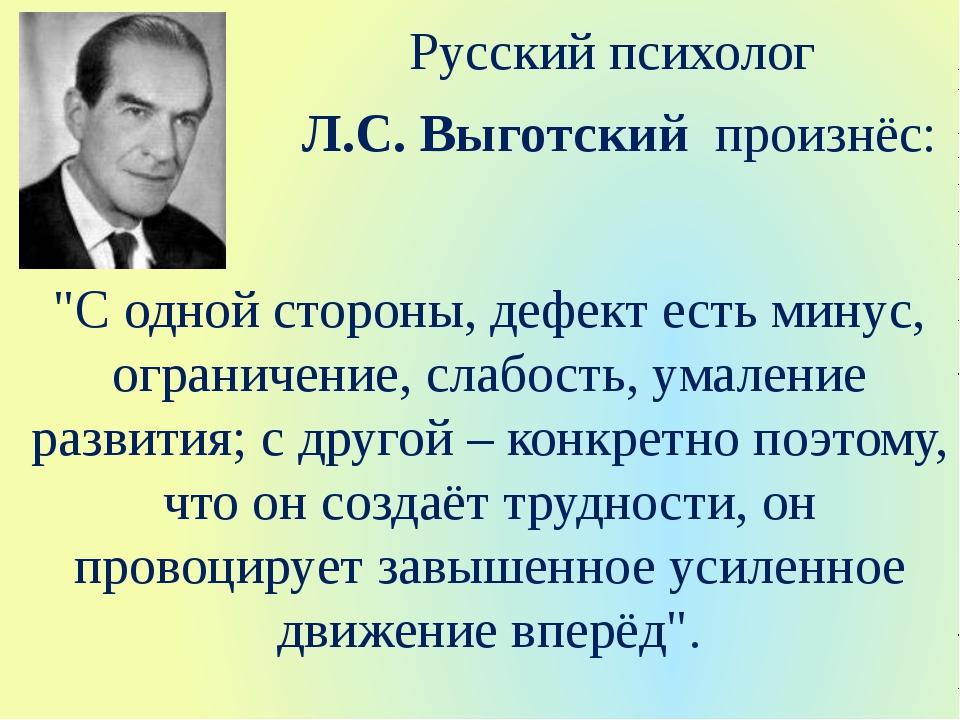 """Русский психолог Л.С. Выготский произнёс: """"С одной стороны, дефект есть минус..."""