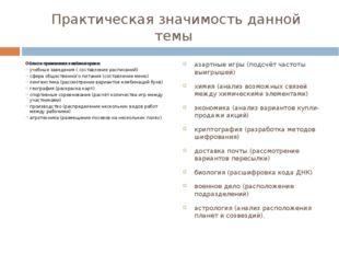 Практическая значимость данной темы Области применения комбинаторики: учебн