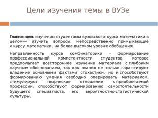 Цели изучения темы в ВУЗе Главная цель изучения студентами вузовского курса м