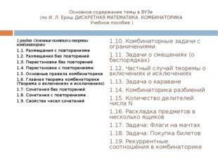 Основное содержание темы в ВУЗе (по И. Л. Ерош ДИСКРЕТНАЯ МАТЕМАТИКА. КОМБИНА
