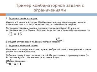 Пример комбинаторной задачи с ограничениями 1. Задача о львах и тиграх. Имеет