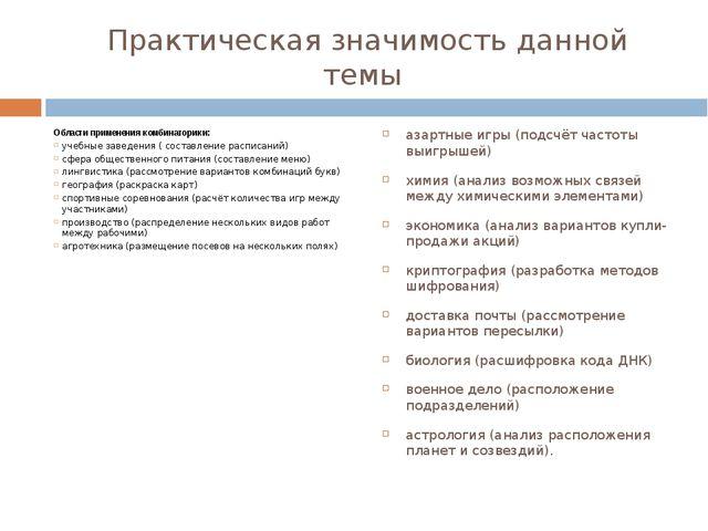Практическая значимость данной темы Области применения комбинаторики: учебн...