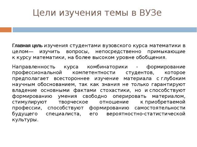 Цели изучения темы в ВУЗе Главная цель изучения студентами вузовского курса м...