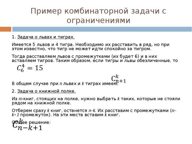 Пример комбинаторной задачи с ограничениями 1. Задача о львах и тиграх. Имеет...