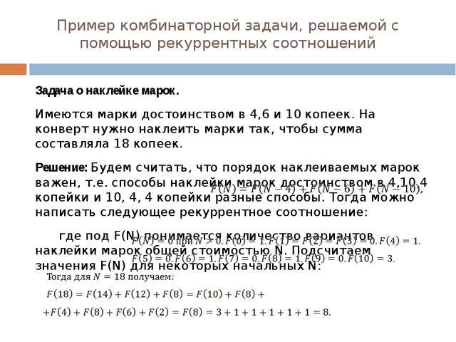 Пример комбинаторной задачи, решаемой с помощью рекуррентных соотношений Зада...
