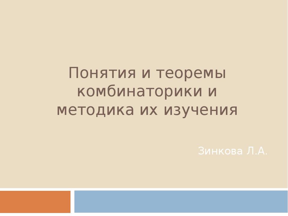 Понятия и теоремы комбинаторики и методика их изучения Зинкова Л.А.