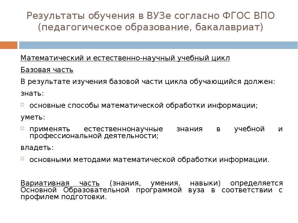 Результаты обучения в ВУЗе согласно ФГОС ВПО (педагогическое образование, бак...