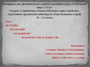 Тема: ИСТОРИЯ ВОЗЗРЕНИЙ НА РАЗВИТИЕ ЧЕЛОВЕЧЕСТВА И ОБЩЕСТВА Подготовила Сусор