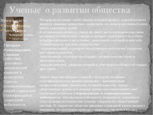 Ученые о развитии общества Питирим Александрович Сорокин (1889-1968) российск