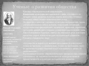 Николай Яковлевич Данилевский (1822-1885) русский социолог, культуролог, публ