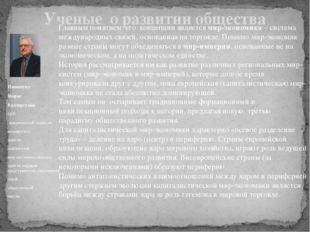 Иммануил Морис Валлерстайн 1930 американский социолог- неомарксист, один из о