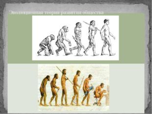 Эволюционная теория развития общества