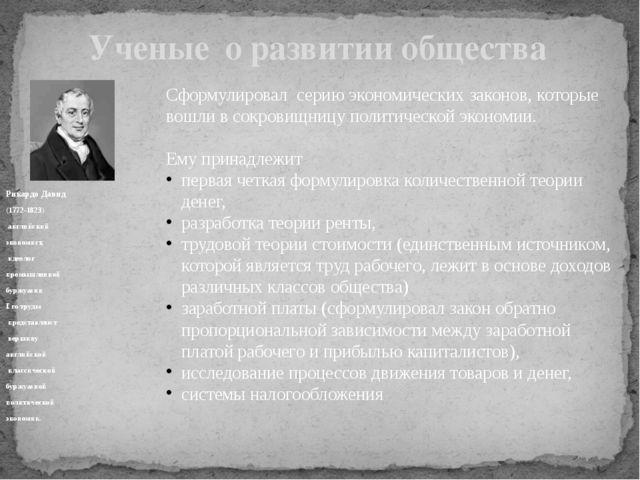Рикардо Давид (1772-1823) английский экономист, идеолог промышленной буржуази...