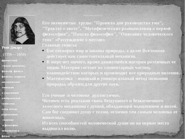 Рене Декарт (1556— 1650) французский ученый математик, философ, физик и физи...