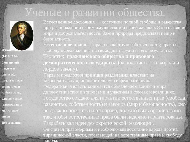 Джон Локк (1632-1704) британский педагог и философ, представитель эмпиризма...