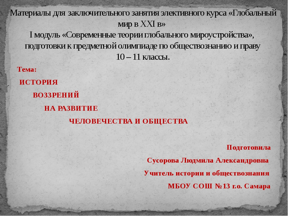 Тема: ИСТОРИЯ ВОЗЗРЕНИЙ НА РАЗВИТИЕ ЧЕЛОВЕЧЕСТВА И ОБЩЕСТВА Подготовила Сусор...