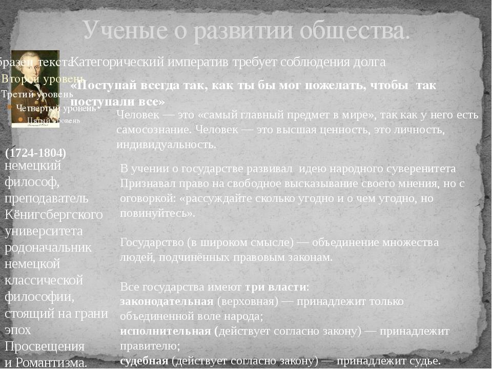 Ученые о развитии общества. немецкий философ, преподаватель Кёнигсбергского у...