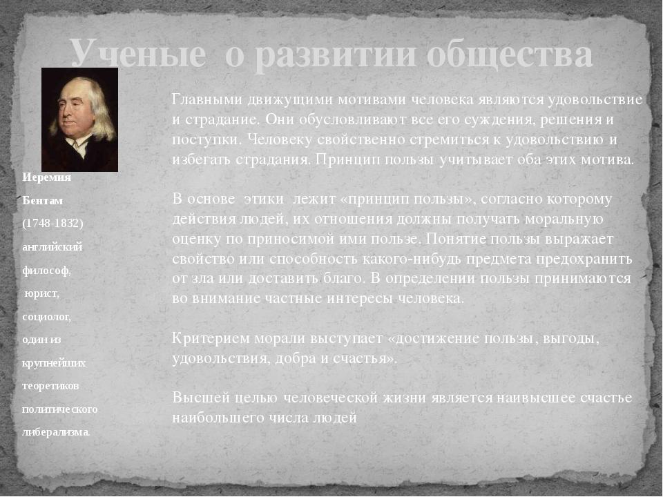 Иеремия Бентам (1748-1832) английский философ, юрист, социолог, один из крупн...